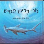 ספרי נעם: גוני כריש פטיש