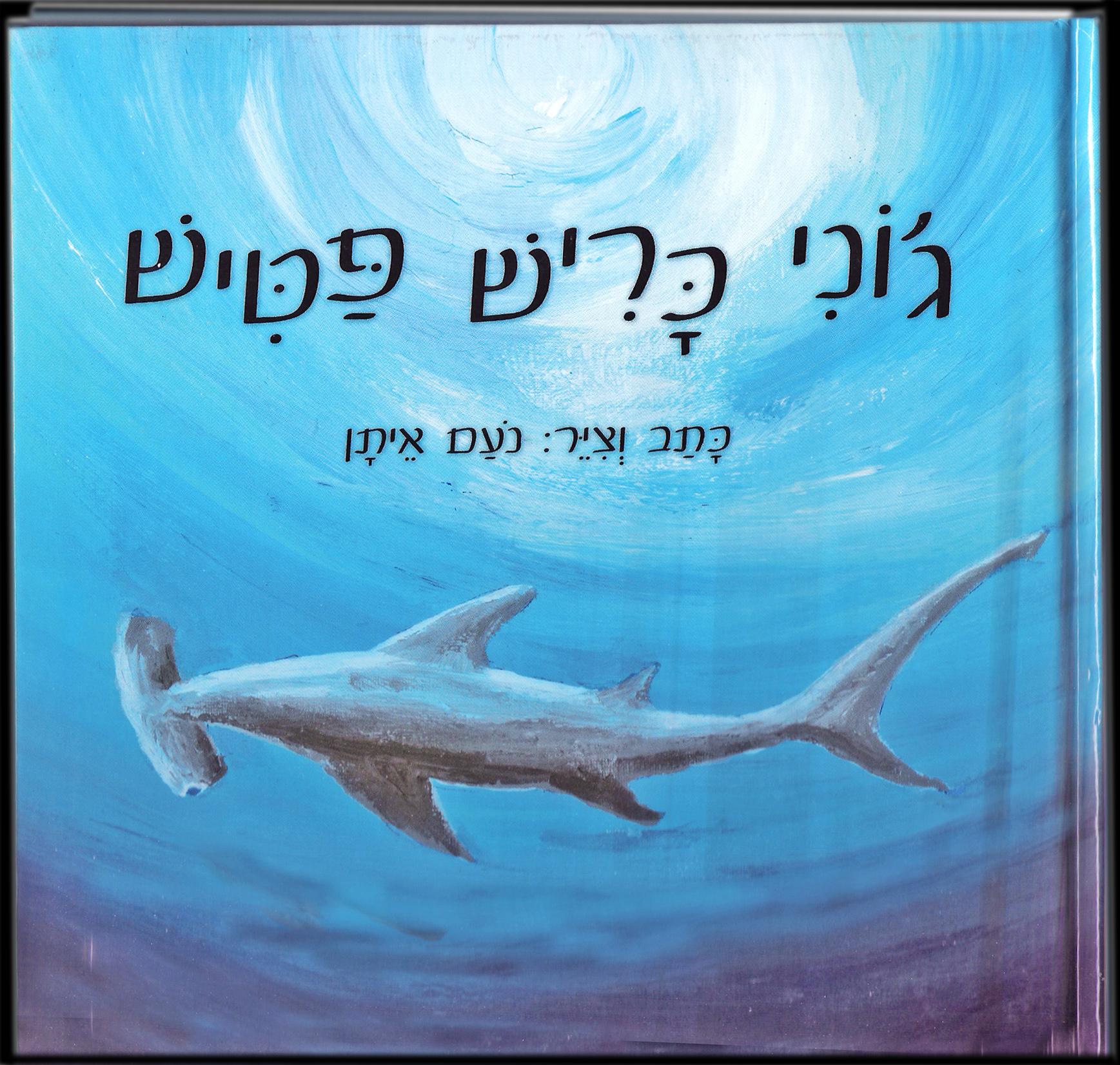 גוני כריש פטיש